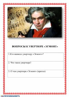 Interactive worksheet Бетховен Эгмонт