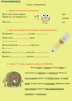 Interactive worksheet Глагол