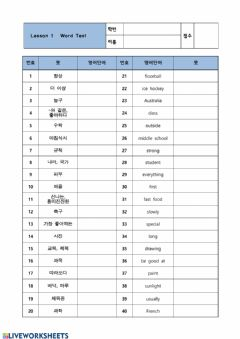 Interactive worksheet 1과 단어 학습지