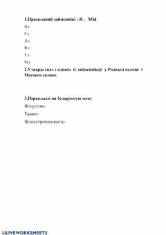 Interactive worksheet Займенник
