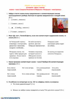 Interactive worksheet День с книгой