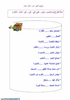 Interactive worksheet حروف الجر