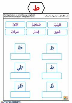 Interactive worksheet Latihan huruf ط