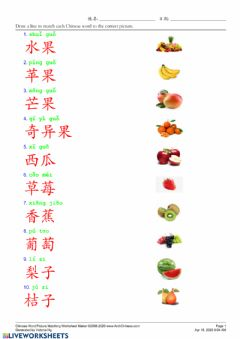 Interactive worksheet 水果 Fruits