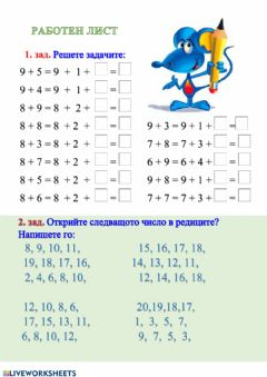 Interactive worksheet Работен лист