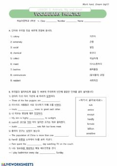 Interactive worksheet 10강 Lesson 2 주요 어휘 정리
