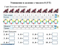 Interactive worksheet Умножение и деление с числото 8
