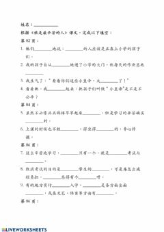 Interactive worksheet 谁是最辛苦的人
