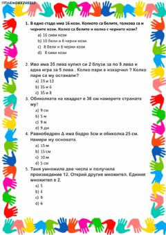 Interactive worksheet Текстови задачи