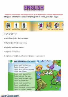 Interactive worksheet Learn and sing