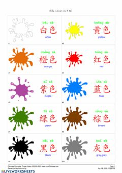 Interactive worksheet 颜色 Colours (三年级)