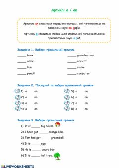 Interactive worksheet Артиклі a - an