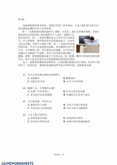 Interactive worksheet Hsk练习