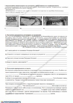 Interactive worksheet История