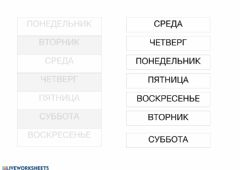 Interactive worksheet Дни недели