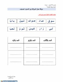 Interactive worksheet تصنيف المد