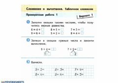 Interactive worksheet Сложение с переходом через десяток