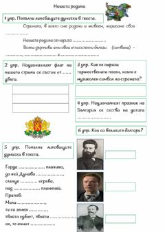 Interactive worksheet Нашата родина