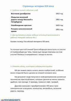 Interactive worksheet Страницы истории XIX века