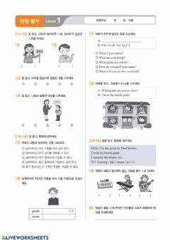 Interactive worksheet 천재(함)Grade6-L1