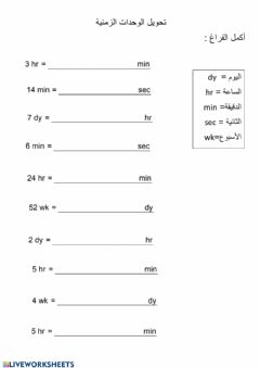 Interactive worksheet Time units