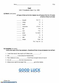 Interactive worksheet Vocabulary Quiz Cool p 108