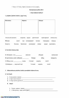 Interactive worksheet РКИ 7кл Идём в магазин и продукты