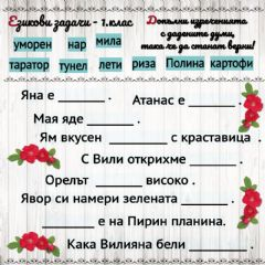 Interactive worksheet Изречения