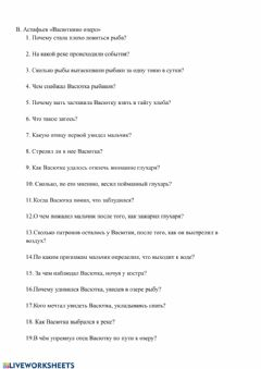 Interactive worksheet В.Астафьев -Васюткино озеро-