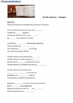 Interactive worksheet On fait comme si...