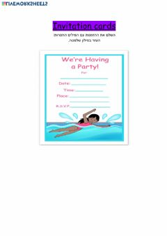 Interactive worksheet Cards invitations