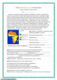 Interactive worksheet Климат . Климатични пояси и области на Африка.