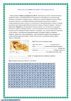 Interactive worksheet Рило-Родопска област2