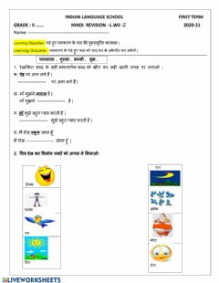 Interactive worksheet व्याकरण