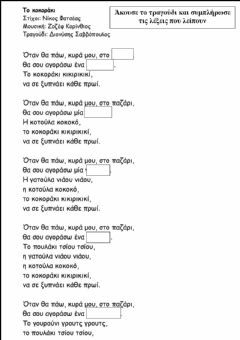 Interactive worksheet Κοκοράκι