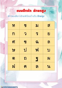 Interactive worksheet Thai P2