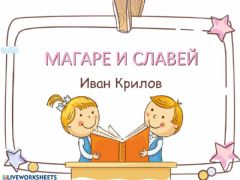 Interactive worksheet Магаре и славей