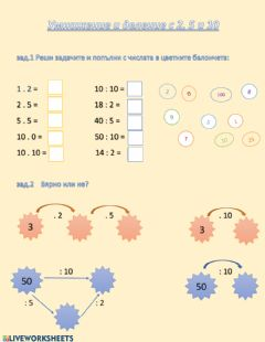 Interactive worksheet Умножение и деление с числата 2, 5 и 10