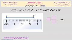 Interactive worksheet الدرس 10.2 Part1