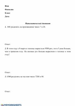 Interactive worksheet Самостоятельная работа