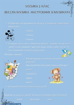 Interactive worksheet Весела музика.