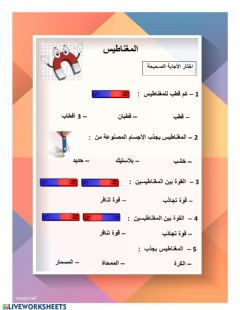 Interactive worksheet المغناطيس