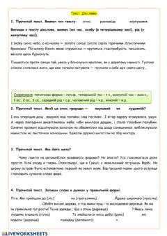 Interactive worksheet Текст. Дієслово