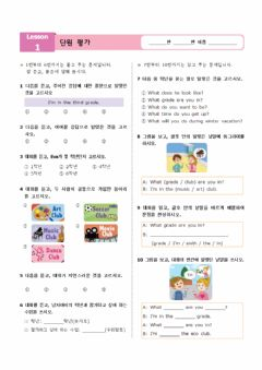 Interactive worksheet 대교 6학년 1단원 What grade are you in? 평가