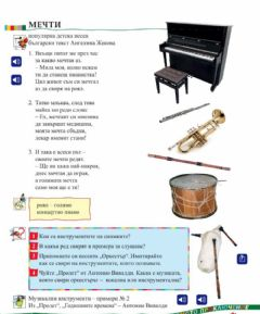 Interactive worksheet Бешкова