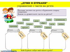 Interactive worksheet Думи в буркани - Части на речта