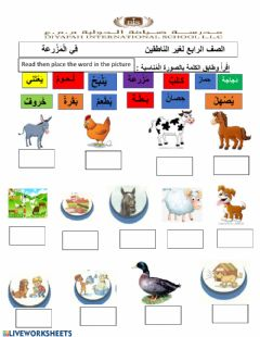 Interactive worksheet في المزرعة
