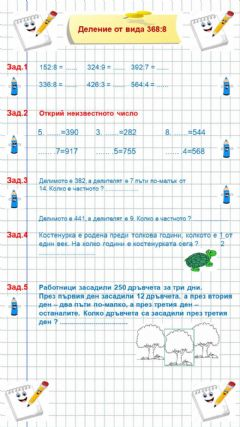Interactive worksheet Деление