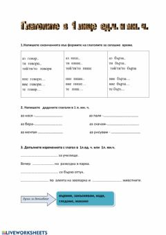 Interactive worksheet Глаголите в 1 лице ед.ч. и мн.ч.