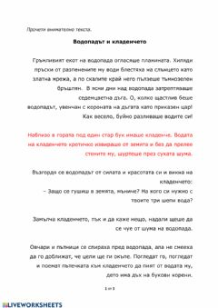 Interactive worksheet НВО - 4 клас